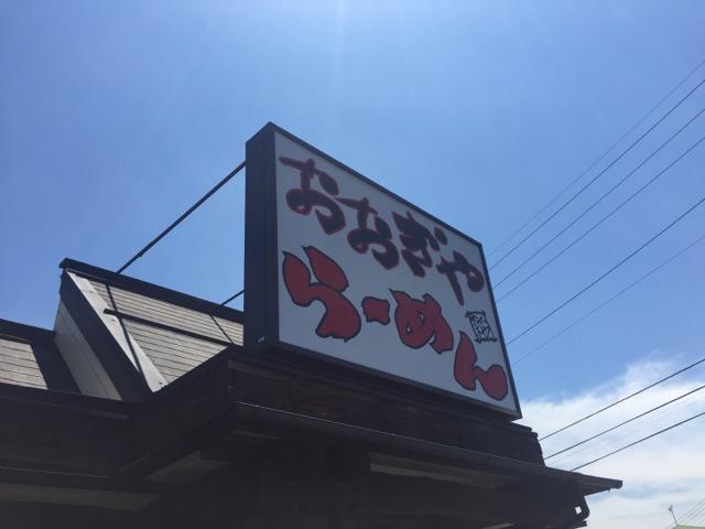 おおぎやラーメン石原店