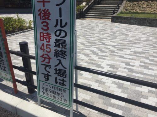 観音山公園プール
