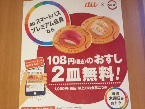 スシロー高崎飯塚店