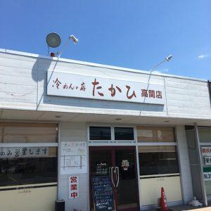 冷麺のお店 たかひ 高関点