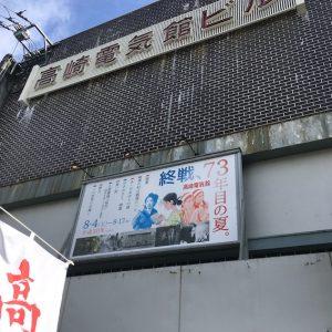 高崎電気館