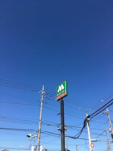 モスバーガー 豊岡町