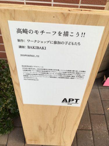 アートプロジェクト高崎