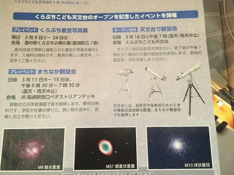 くらぶちこども天文台