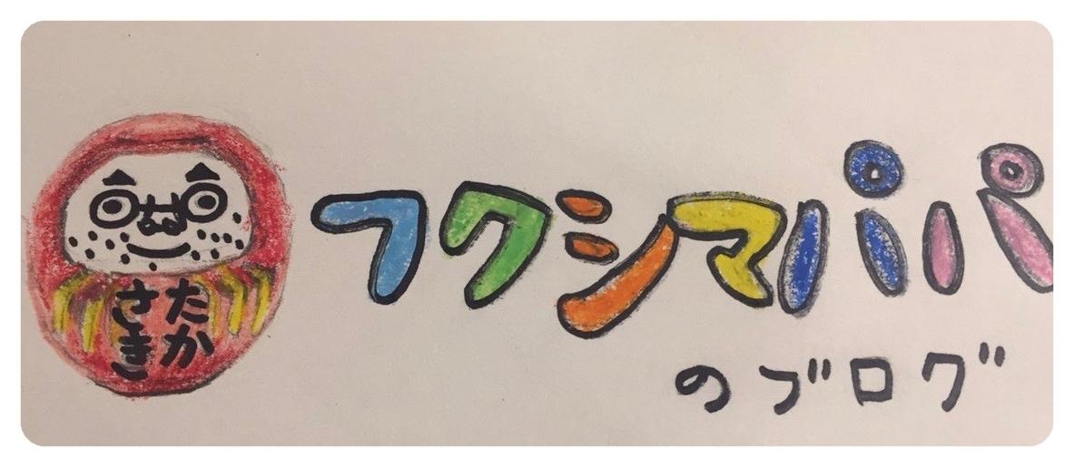 高崎市の応援サイト!フクシマパパ