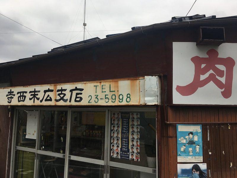寺西精肉店