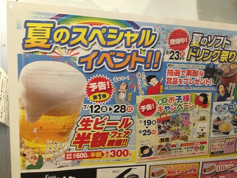 おおぎやラーメン ビール祭り